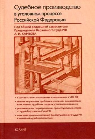 Судебное производство в уголовном процессе РФ