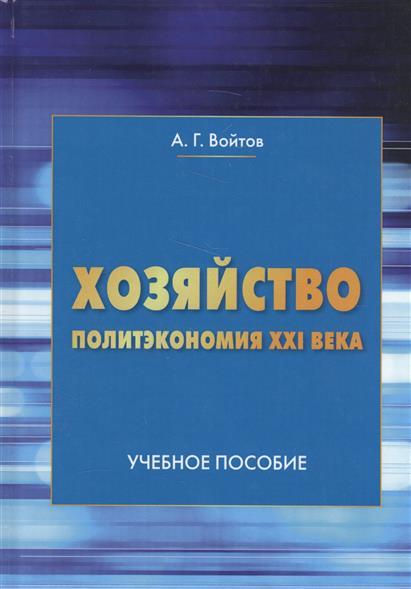 Хозяйство. Политэкономия XXI века. Учебное пособие