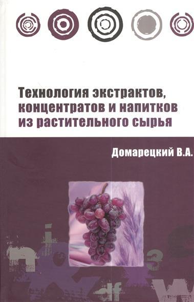 Домарецкий В. Технология экстрактов концентратов и напитков из растительного сырья