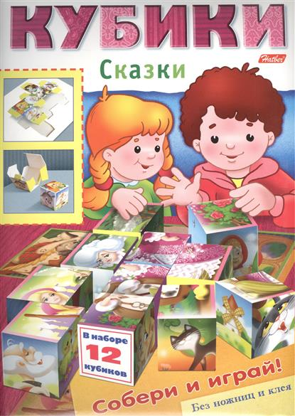 Жданова Л. Игра-конструктор Кубики. Сказки кубики дельфин д 112 12 сказки