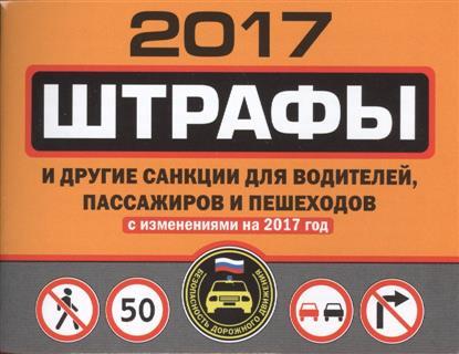 Штрафы и другие санкции для водителей, пассажиров и пешеходов с изменениями на 2017 год
