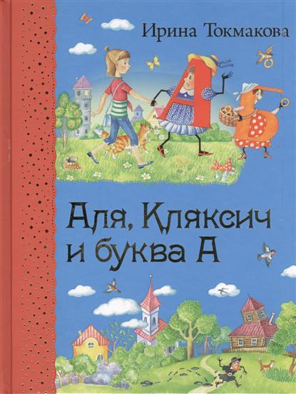 Токмакова И. Аля, Кляксич и буква А махаон и токмакова аля кляксич и буква