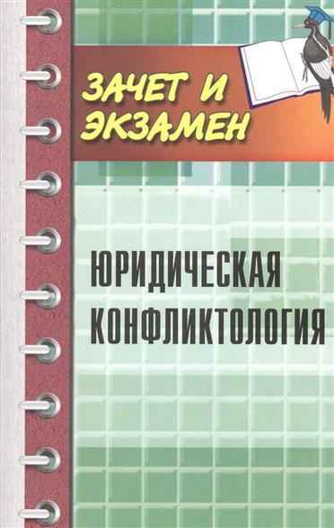 Власова Г. (ред.) Юридическая конфликтология ISBN: 9785222262108 юридическая литература авторы