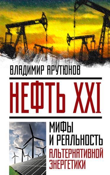 Арутюнов В. Нефть XXI. Мифы и реальность альтернативной энергетики арутюнов в нефть xxi мифы и реальность альтернативной энергетики