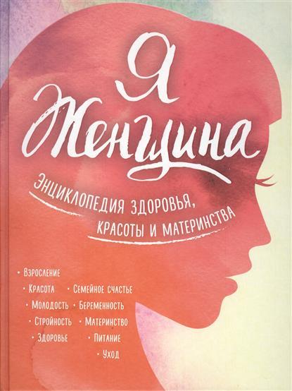 Я женщина. Энциклопедия здоровья, красоты и материнства