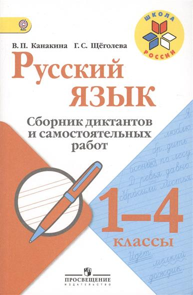 Русский язык. 1-4 классы. Сборник диктантов и самостоятельных работ