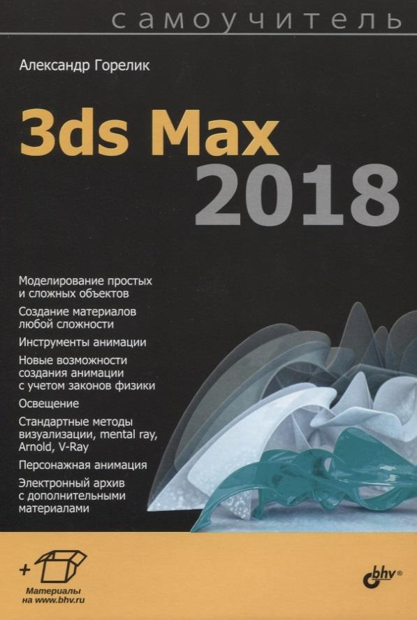 3ds Max 2018 от Читай-город