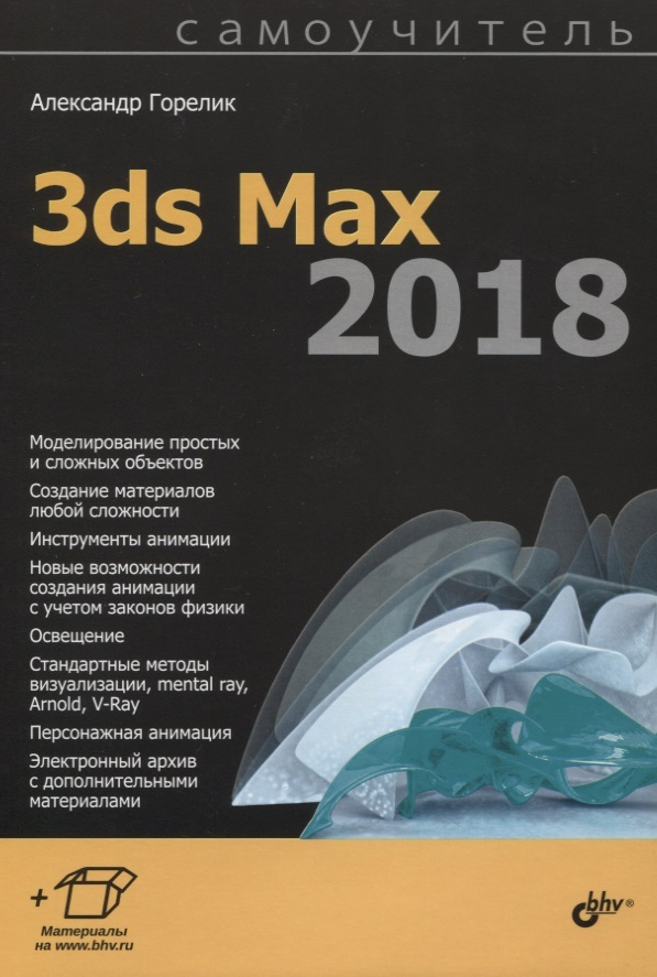 Книга 3ds Max 2018. Горелик А.