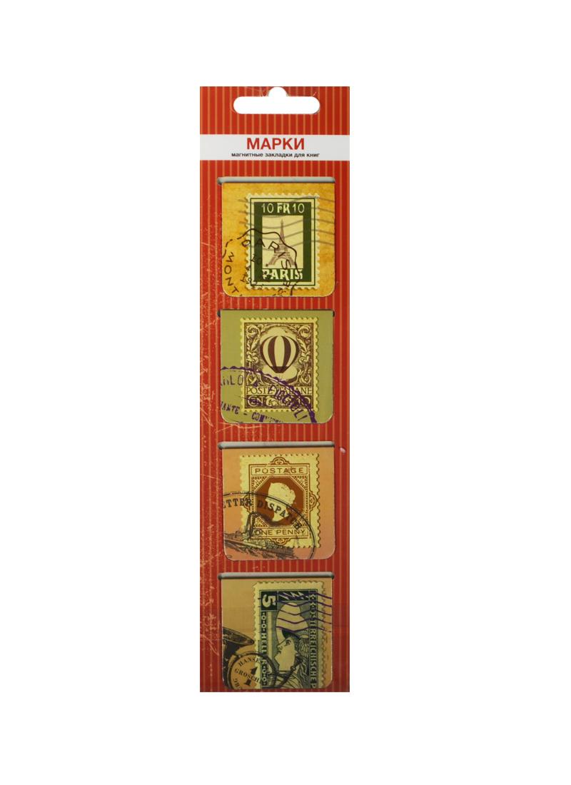 Магнитные закладки Марки со штемпелем (МЗ2014-025)