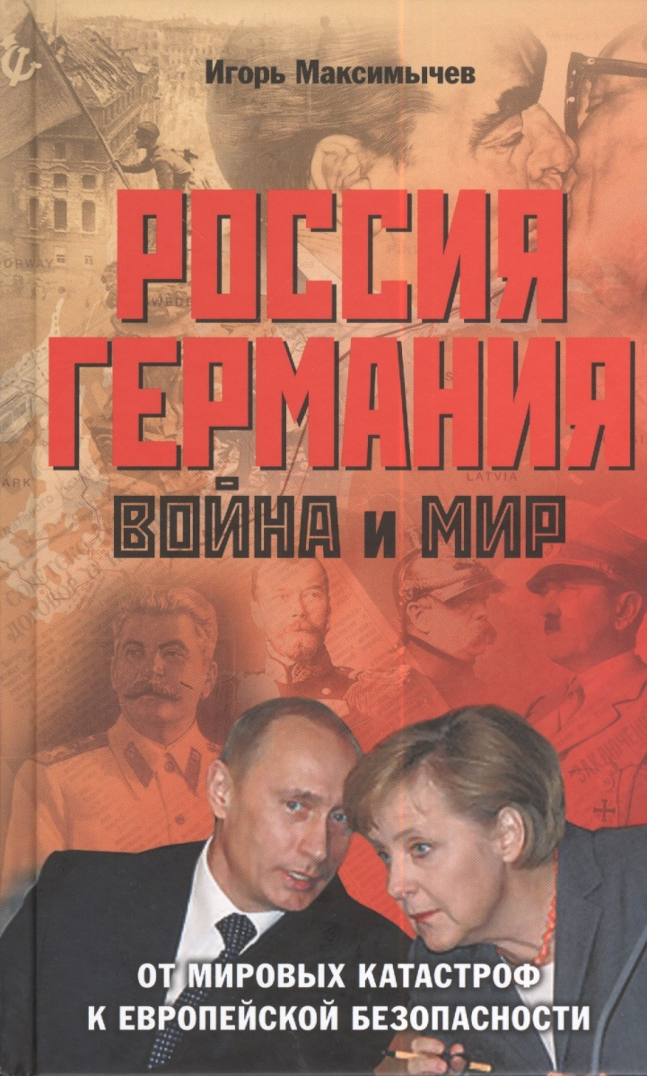 Максимычев И. Россия - Германия. Война и мир. От мировых катастроф к европейской безопасности