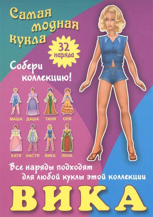 Ткачук А. (ред.) Вика. Самая модная кукла. 32 наряда. Собери коллекцию! Все наряды подходят для любой куклы этой коллекции самая стильная твоя модная прическа