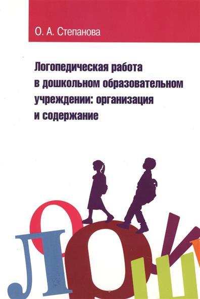 Логопедическая работа в дошкольном образовательном учреждении: организация и содержание