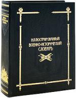 Илл. военно-исторический словарь