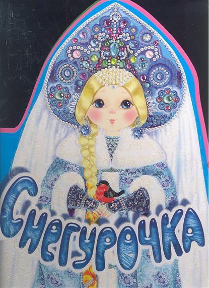 Малофеева Н. (ред.) Снегурочка