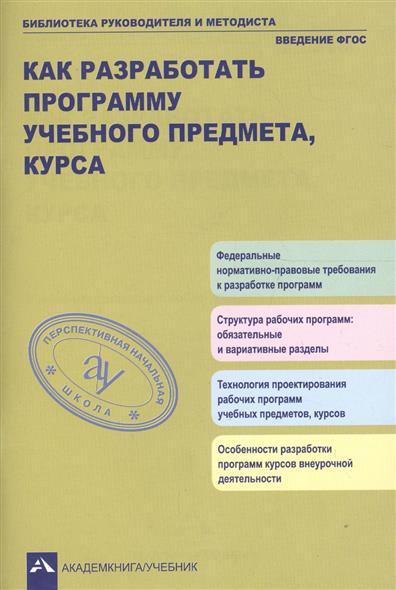Соломатин А., Чуракова Р. Как разработать учебного предмета, курса