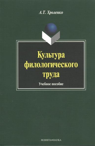 Культура филологического труда. Учебное пособие
