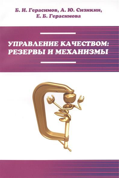 Герасимов Б., Сизикин А., Герасимова Е. Управление качеством: резервы и механизмы. Учебное пособие