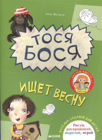Жутауте Л. Тося-Бося ищет весну. Веселые задания для детей. Рисуй, раскрашивай, вырезай, играй