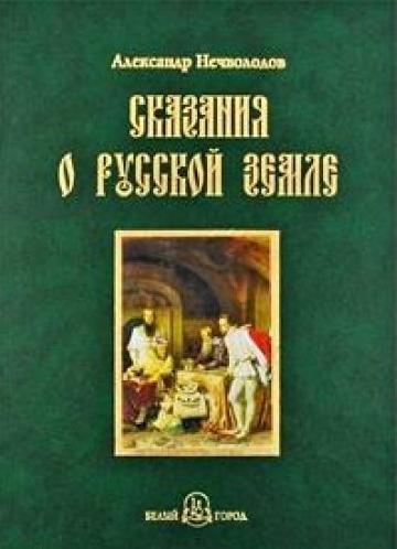 Сказания о Русской земле Кн.4