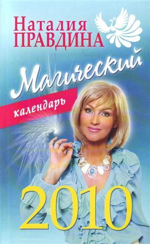 Магический календарь 2010