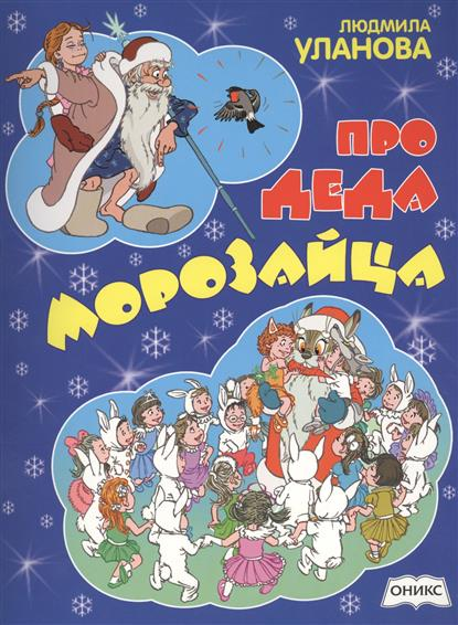 Про Деда Морозайца: Стихи