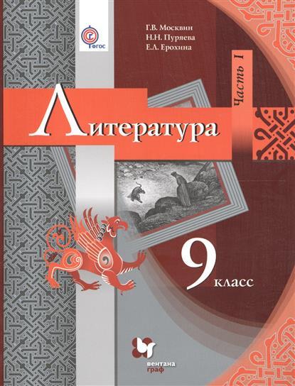 Литература. 9 класс. Учебник в 2 частях. Часть 1 (ФГОС)
