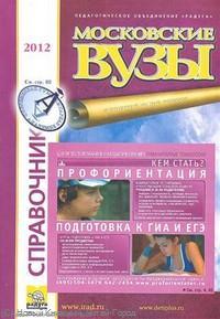 Московские вузы Вып.34 Справочник