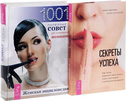 Секреты успеха по-женски + Женская энциклопедия (комплект из 2 книг)