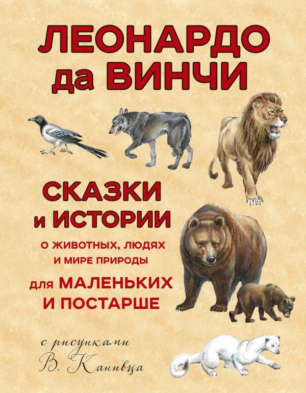 Да Винчи Л. Сказки и истории о животных, людях и мире природы для маленьких и постарше в мире людей и животных забавные истории и анекдоты