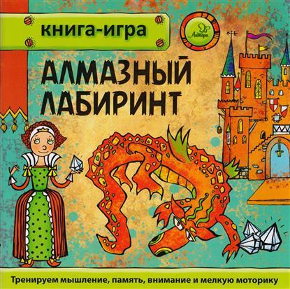 Гурин Ю. Алмазный лабиринт. Книга-игра гурин ю принцессы и рыцари книга игра