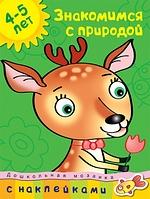 Анджеевска Ю. (худ.) Знакомимся с природой 4-5 лет