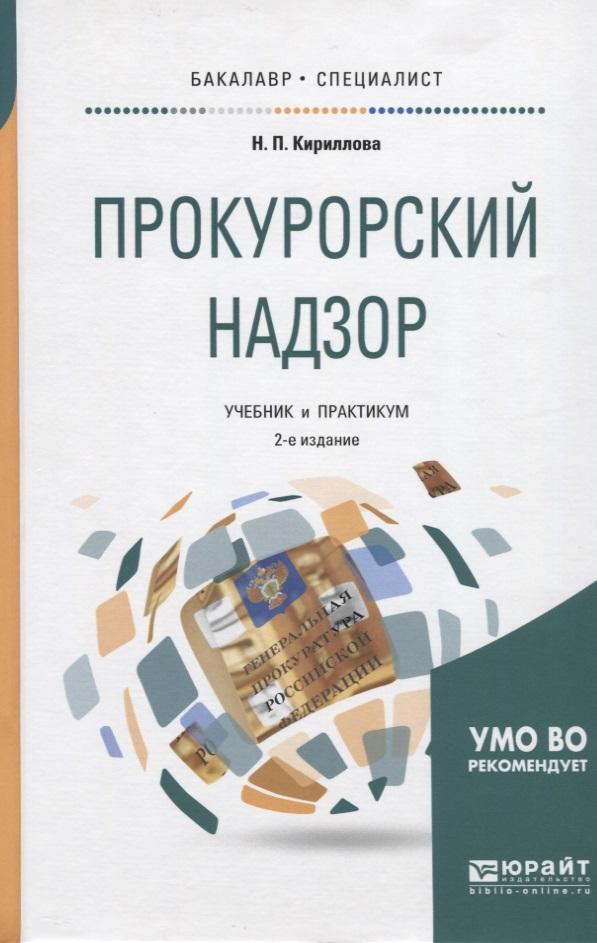 Кириллова Н. Прокурорский надзор. Учебник и практикум с любовью ко всему живому