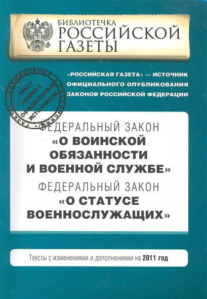 ФЗ О воинской обязанности и военной службе…