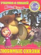 Маша и Медведь. Любимые сказки. 5-6 лет. Обучающая книжка с наклейками