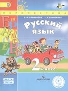 Русский язык. 2 класс. В 4 частях. Часть 3. Учебник для детей с нарушением зрения. Учебник для общеобразовательных организаций