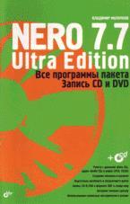 Молочков В. Nero 7.7 Ultra Edition Все программы пакета Запись CD и DVD видеосамоучитель nero 8 cd