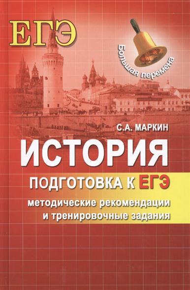 История. Подготовка к ЕГЭ. Методические рекомендации и тренировочные задания