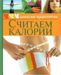 Шквыря Ж. (сост) Считаем калории шквыря ж ю уход за телом