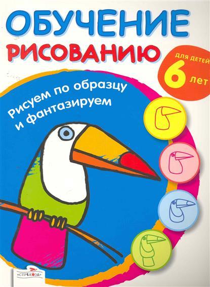 Рисуем по образцу и фантазируем Обучение рисованию Для детей 6 лет