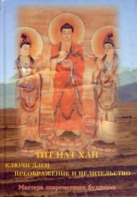 Ключи дзен Преображение и целительство