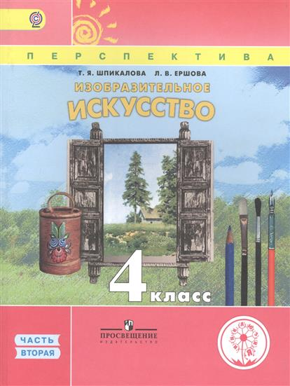 Изобразительное искусство. 4 класс. В 3-х частях. Часть вторая. Учебник