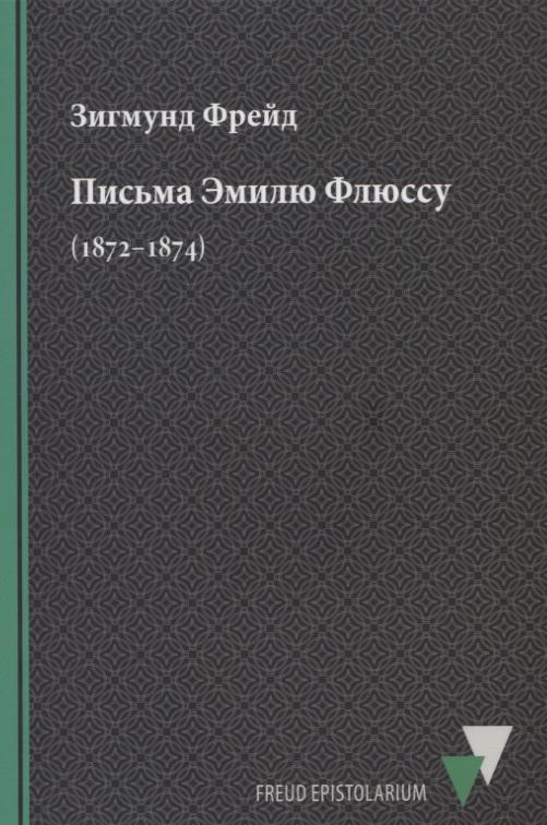 Письма Эмилю Флюссу (1872–1874)