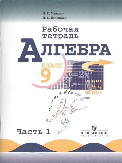 Миндюк Н., Шлыкова И. Алгебра. 9 класс. Рабочая тетрадь. Пособие для учащихся общеобразовательных организаций в двух частях (комплект из 2 книг)
