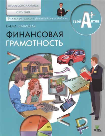 Финансовая грамотность: материалы для обучающихся по основным программам профессионального обучения