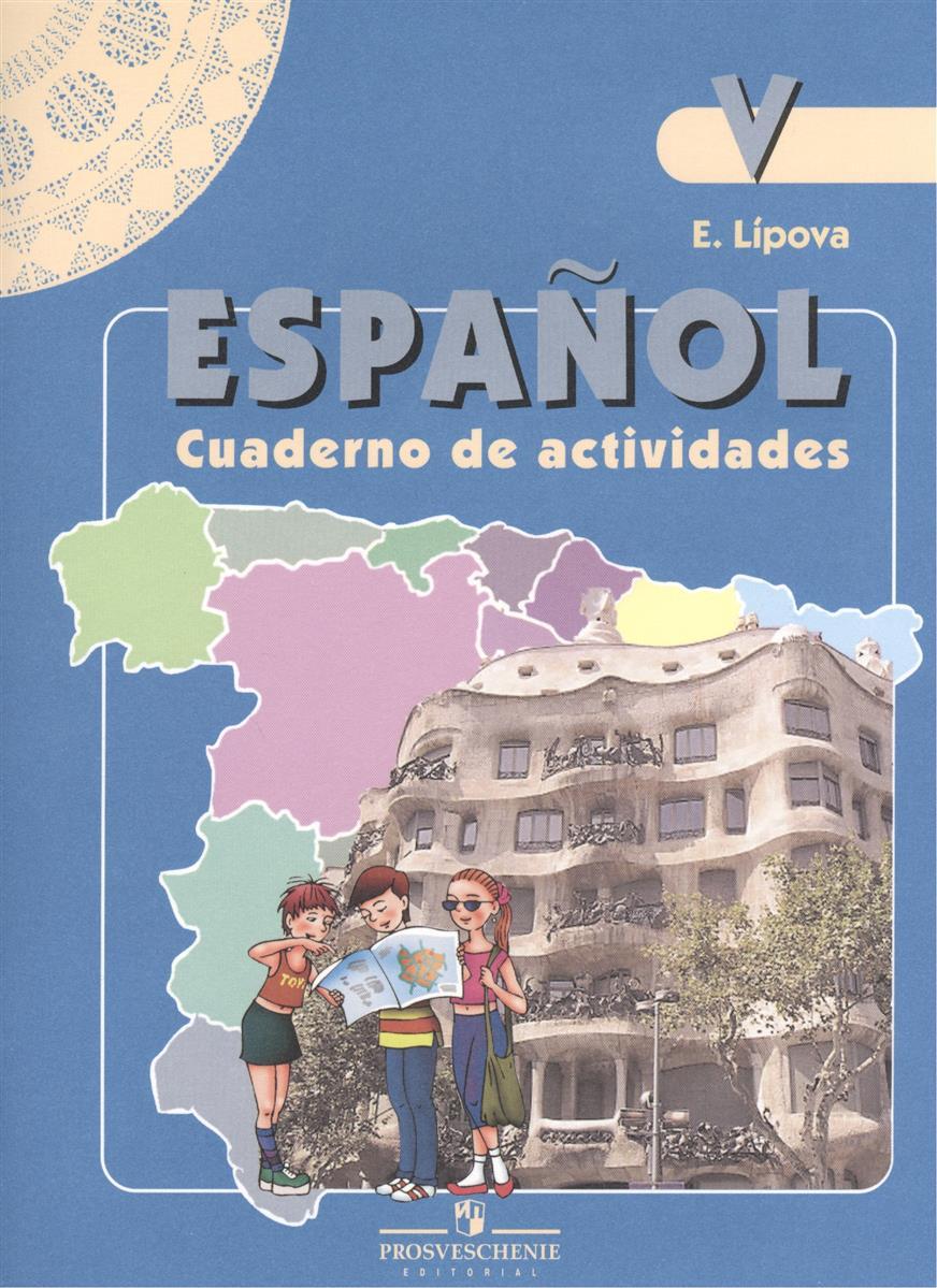 Испанский язык. V класс. Рабочая тетрадь. Пособие для учащихся общеобразовательных организаций и школ с углубленным изучением испанского языка