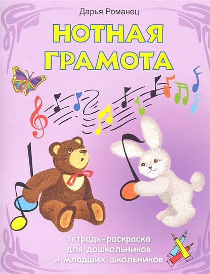 Нотная грамота Тетрадь-раскраска для дошк. и мл. школьников