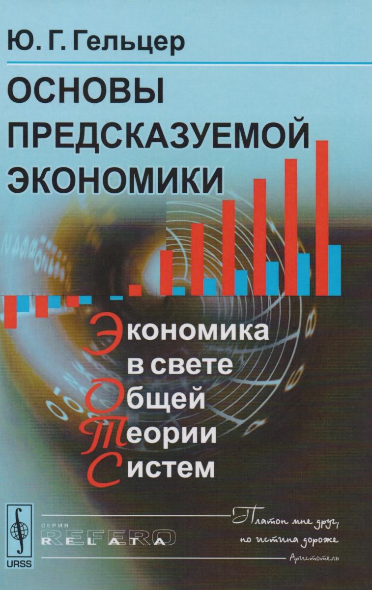 Основы предсказуемой экономики. Экономика в свете общей теории систем от Читай-город