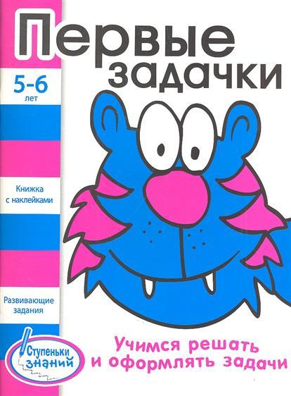 Первые задачки. Развивающие задания для детей 5-6 лет. Книжка с наклейками развивающие игры для детей 5 6 лет