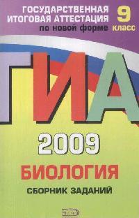 ГИА 2009 Биология Сб. заданий 9 кл