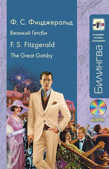 Фицджеральд Ф. Великий Гэтсби = The Greate Gatsby (+CD) цена